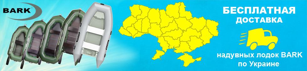 купить лодку барк в украине с доставкой