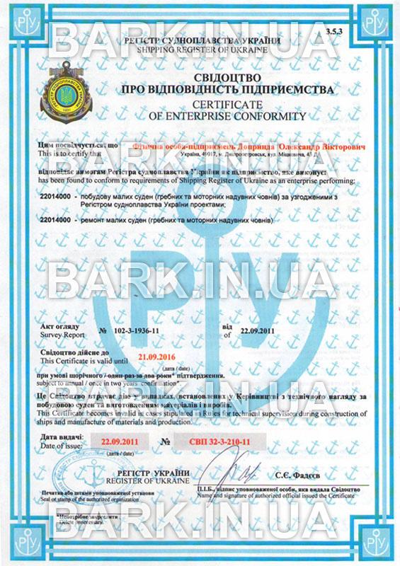документы на надувную лодку в украине